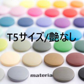 KAMスナップボタン 【ツヤなし】 T5 12.4� プラスナップ プラスチック製スナップボタン