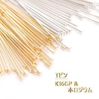 最高級鍍金 Tピン  K16GP&本ロジウム 韓国製
