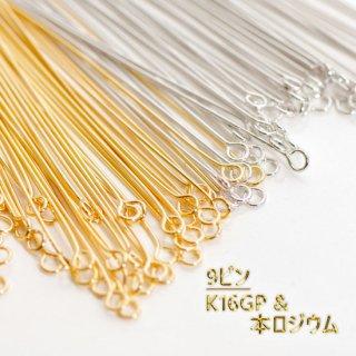 最高級鍍金 9ピン  K16GP&本ロジウム 韓国製