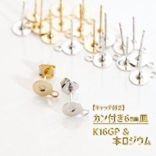 最高級鍍金 キャッチ付き★カン付き平皿6mmピアスパーツ  K16GP&本ロジウム 全メッキ 韓国製