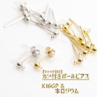 最高級鍍金 キャッチ付き★カン付きボールピアスパーツ  K16GP&本ロジウム 玉ピアス 全メッキ 韓国製