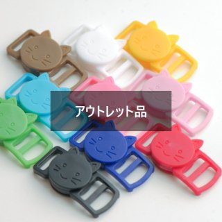 【B品】猫の安全バックル プラスチック製 10個 セーフティバックル 首輪