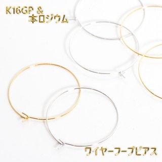 最高級鍍金 ワイヤーフープピアスパーツ  K16GP&本ロジウム 韓国製