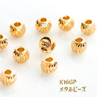 最高級鍍金 波筋入りデザインボール K16GP 韓国製  スペーサービーズ メタルビーズ ツイスト ゴールド