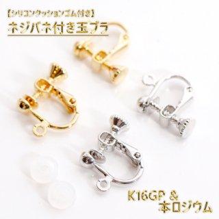最高級鍍金 シリコンクッション付き★ネジバネ式イヤリングパーツ 玉ブラ  K16GP&本ロジウム 全メッキ 韓国製