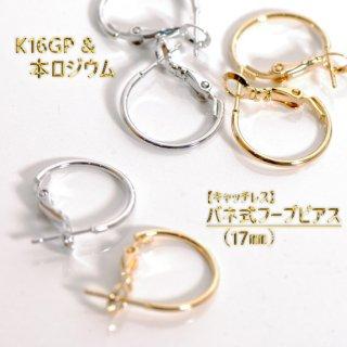 最高級鍍金 キャッチレス★ネジバネ式フープピアスパーツ 17ミリ  K16GP&本ロジウム 韓国製