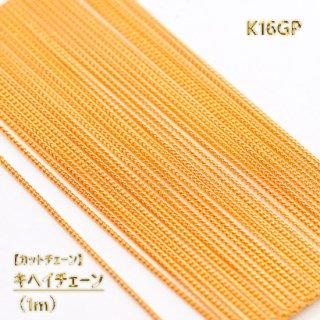 最高級鍍金 キヘイチェーン 1m  K16GP 韓国製 カットチェーン  喜平チェーン