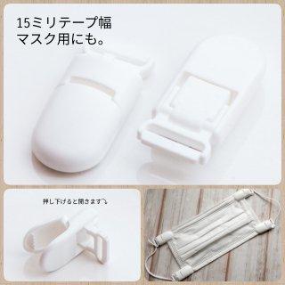 フィッシュクリップ 15mm  8個 マルチクリップ サスペンダークリップ マスククリップ