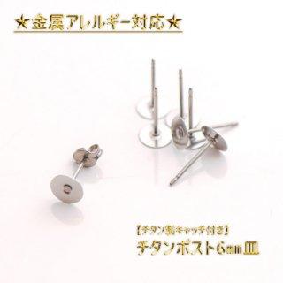 【アメリカ製】キャッチ付き★金属アレルギー対応チタンピアスパーツ 6ミリ平皿 Titanium