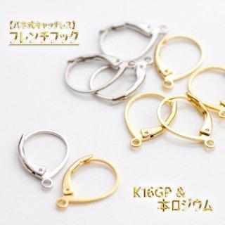 最高級鍍金 バネ式キャッチレス★フレンチフックピアスパーツ K16GP&本ロジウム 韓国製