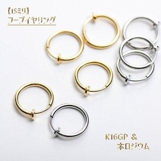 最高級鍍金 フープイヤリングパーツ 15ミリ  K16GP&本ロジウム 韓国製