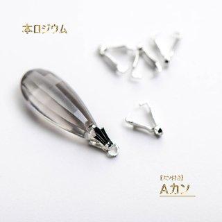 最高級鍍金 カン付きAカン  本ロジウム 韓国製  トップ金具 バチカン シルバー ペンダントトップ