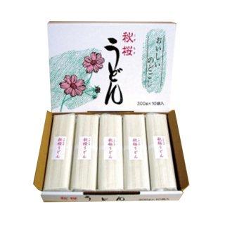 秋桜うどん(300g×10袋)