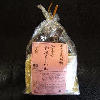 和風ラーメン(2食入)