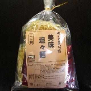 美味担々麺(2食入)