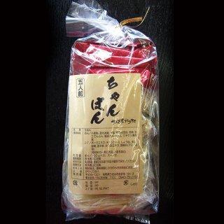 くりちゃん生ちゃんぽん(5食入)