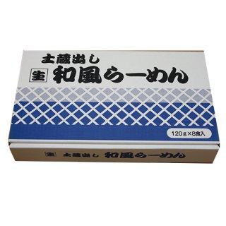 土蔵出し和風ラーメン(8食入)