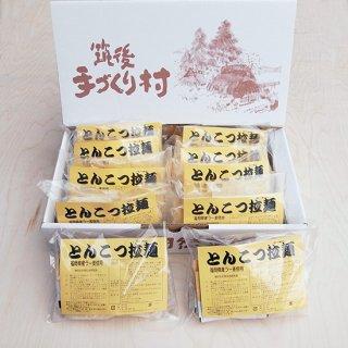 生とんこつラーメンたっぷりサイズ(20食入)