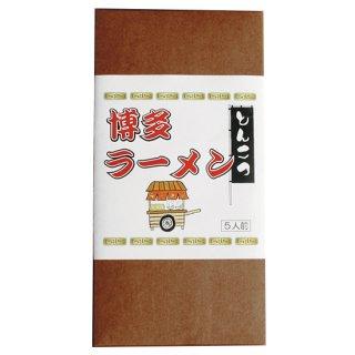 生とんこつラーメン(5食入)