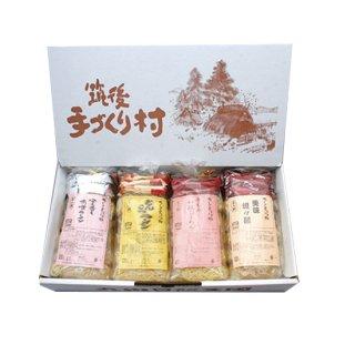 拉麺三昧(各5食×4種類)