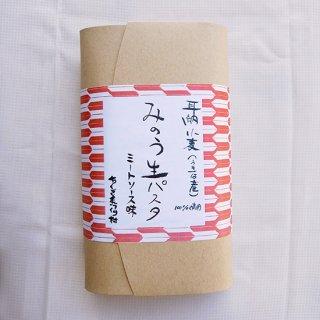 耳納小麦麺生パスタ/ミートソース味(2食)