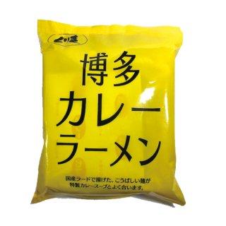 カレーラーメン(1食)