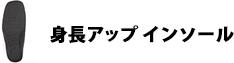 身長アップ インソール