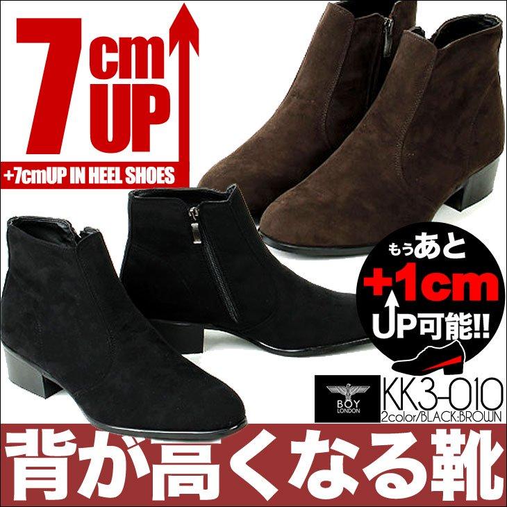 【全2色】シークレットブーツ 7cmUP kk3-010【カスタマイズ対応】