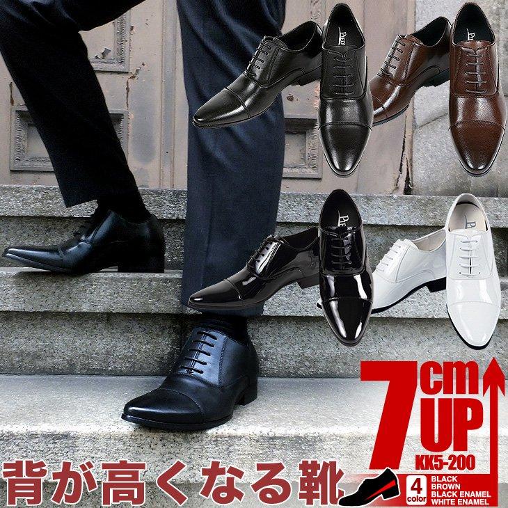 シークレットビジネスシューズ 7cmアップ 結婚式 冠婚葬祭に 内羽根 ストレートチップ kk5-200 全4色