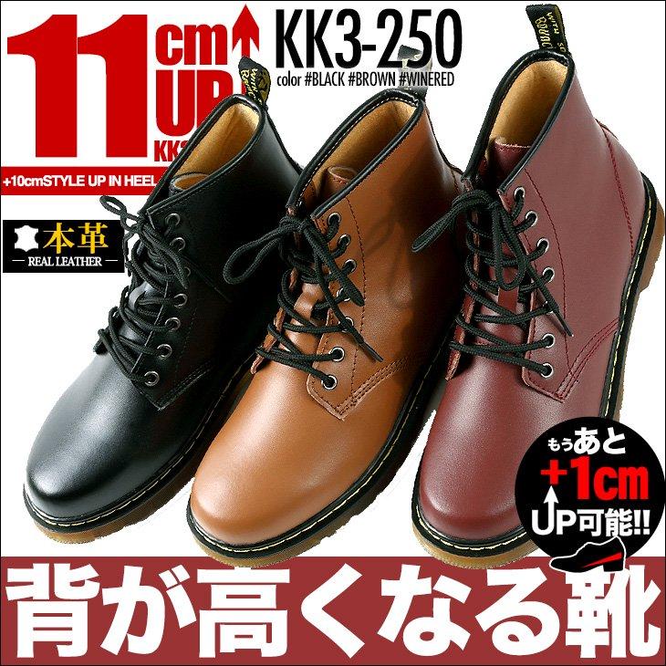 シークレットブーツ 11cmアップ 本革 メンズブーツ  kk3-250-11