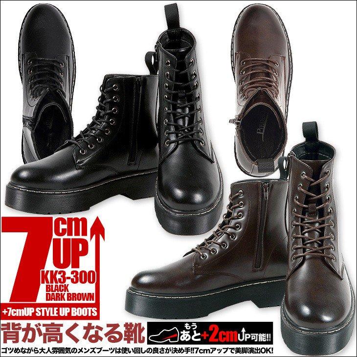 シークレットブーツ 7cmアップ メンズブーツ  厚底ブーツ インヒール ブーツ kk3-300 あと2cmアップ可
