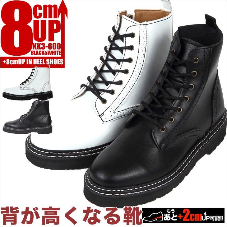 シークレットブーツ 8cmアップ メンズブーツ 厚底ブーツ kk3-600 10cmアップまで可