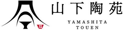 【波佐見焼窯元】山下陶苑