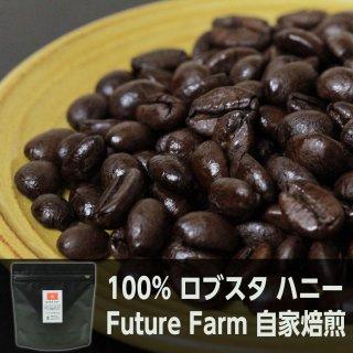 ロブスタ ハニー Future Farm シングルオリジン