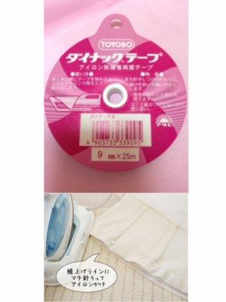 【簡単♪無料プレゼント!!】裾上げテープ/ラミューズドレス