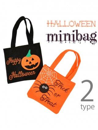 CUTEなハロウィンミニバッグ 2color【かぼちゃ/手提げ袋/ギフトバッグ】ブラック・オレンジ