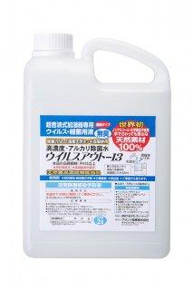 ウイルスアウトー13(加湿器専用2ℓ)
