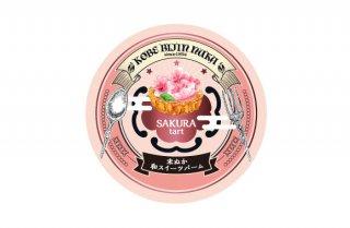 神戸美人ぬか 米ぬか和スイーツバーム【桜タルトの香り】