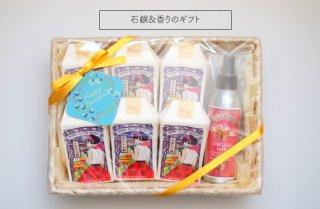 石鹸&香りのギフト