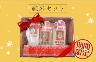純米セット(純米洗顔・しっとり化粧水・しっとり乳液)(泡立てネット・コインマスク付き)