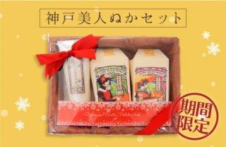 神戸美人ぬかセット(米ぬか洗顔・米ぬか化粧水・米ぬか乳液)(泡立てネット・コインマスク付き)