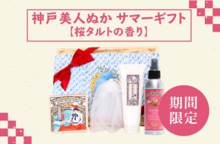 神戸美人ぬかサマーギフト【桜タルトの香り】