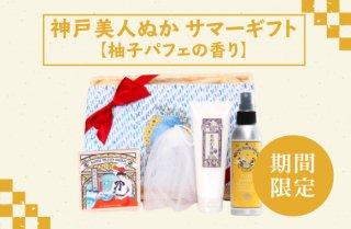 神戸美人ぬかサマーギフト【柚子パフェの香り】