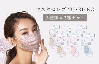 マスクセレブ YU・RI・KO 3種類×2箱セット
