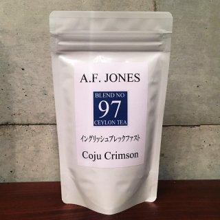 高級紅茶Blend No.97 English Breakfast イングリッシュブレックファスト (ST)