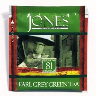 高級緑茶Blend No.81 Earl Grey Green Tea アールグレイグリーンティー