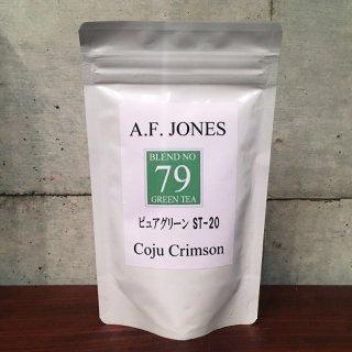 高級緑茶Blend No.79 Pure Green Tea ピュアグリーンティー (ST)