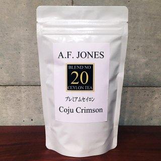 高級紅茶Blend No.20 Premium Ceylon プレミアムセイロン (ST)