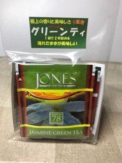 高級緑茶高級グリーンティー ミニセット