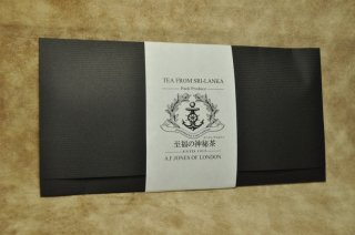 高級紅茶・至福の神秘茶レターセット(Tea Letter Gift Set)